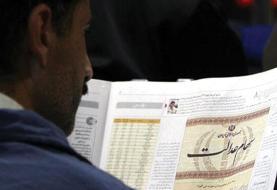 برای برخی از سهامداران سود سهام عدالت واریز نشد