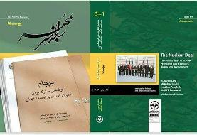 اهمیت انتشار مجموعه ۶ جلدی