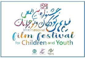 مذاکره برای برگزاری مجازی جشنواره فیلم های کودکان و نوجوانان