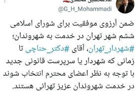 تکذیب استعفای شهردار تهران