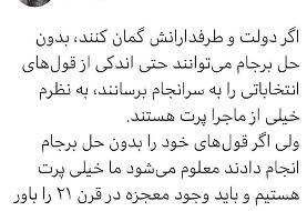 توئیت کنایه آمیز عباس عبدی به دولت رئیسی و طرفدارانش؛ شاید ما خیلی پرت هستیم!