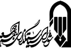 بیانیه شورای سیاستگذاری ائمه جمعه درباره تغییر امام جمعه لواسان : ایشان ...