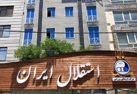 دلیل محرومیت سنگین فرهاد مجیدی مشخص شد