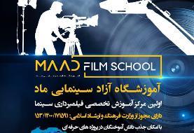 افتتاح اولین مرکز آموزش تخصصی فیلمبرداری سینمای ایران