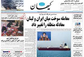 پیشنهاد کیهان برای کاهش قیمت کالاها