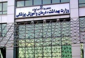 اطلاعیه وزارت بهداشت درباره تصمیمات واکسیناسیون در کشور