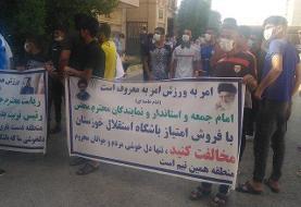 تجمع هواداران استقلال خوزستان؛