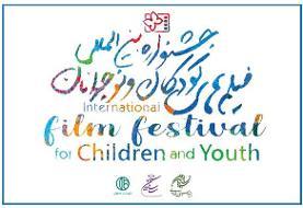 انتشار فراخوان ثبتنام داوری جشنواره فیلم های کودکان و نوجوانان