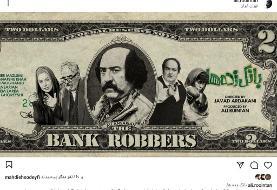 بانک زده ها آماده نمایش شد /رونمایی از پوستر این فیلم با تصویر جالبی از علی انصاریان