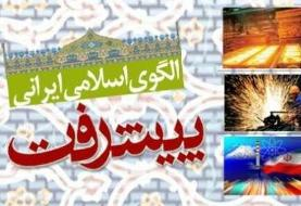 جلسه نهایی کارگروه مجمع تشخیص مصلحت نظام در مورد الگوی اسلامی ایرانی پیشرفت