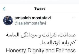 کنایه دستیار فرهاد مجیدی به مدیران استقلال/عکس