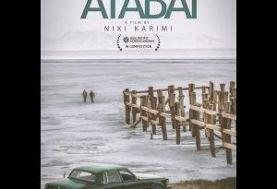 راهیابی «آتابای» به عنوان نماینده ایران به بخش مسابقه مراسم جوایز سینمایی «آسیاپاسیفیک»