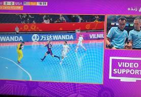 اخراج دروازهبان تیم ملی فوتسال ایران مقابل آمریکا در دقیقه ۲!