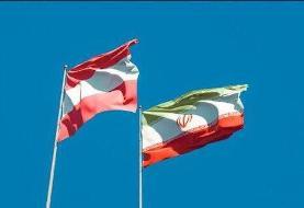 تشکر ایران از اتریش