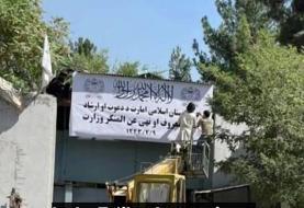 طالبان: تغییر «وزارت زنان» به وزارت «امر به معروف و نهی از منکر»  (+عکس)