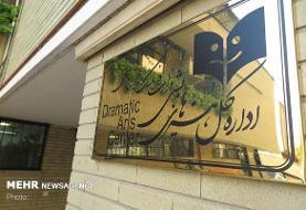 تئاتر بار دیگر باز شد/ آغاز به کار مجدد سالن های دولتی