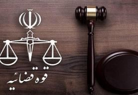 توضیح قوه قضاییه دربارهفوت متهم ردیف اول شرکت مفتاح خودرو در زندان