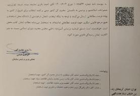 نامه رئیس سازمان سنجش به قالیباف/ قصد خروج از کشور ندارم