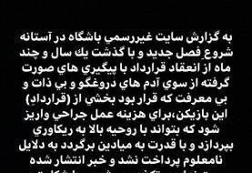 حمله اینستاگرامی مدافع استقلال به مدیران باشگاه/عکس