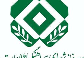 جلسه شورای هماهنگی اطلاعات برگزار شد
