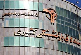 مدیرعامل صندوق بازنشستگی کشوری منصوب شد