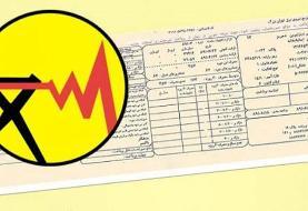 جزئیات پرداخت قبوض اقساطی برق