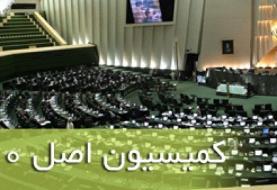 کمیسیون اصل نود مجلس کمبود پزشک در مناطق محروم را پیگیری میکند