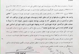 شهردار تهران: همه منابع درآمدی به خزانه شهرداری واریز شود