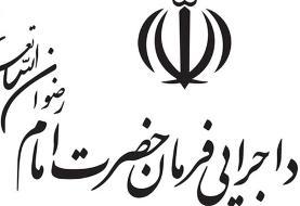 تکذیب انتصاب رییس جدید ستاد اجرایی فرمان امام