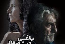 فیلم «باغی در شورهزار» از جشنواره ایتالیایی جایزه گرفت