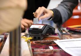 بخشنامه جدید بانک مرکزی: هر فرد روزانه مجوز فقط ۲۰ تراکنش واریزی دارد