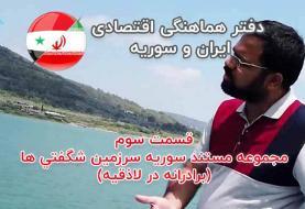 انتقاد مستند تلویزیونی از روحانی: چرا مثل پوتین به «لاذقیه» سفر نکرد؟