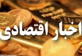 برگزیده اخبار اقتصادی امروز  (۳۱شهریور ۱۴۰۰)