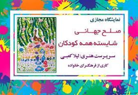 نمایشگاه مجازی «صلح جهانی شایسته همه کودکان»