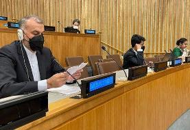 امیرعبداللهیان: ایران بر نابودی کامل تمامی اشکال تبعیض نژادی متمرکز است