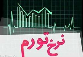 تورم ایران شش برابر تورم عراق