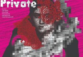رونمایی از پوستر فیلم کوتاه خصوصی برای حضور در جشنواره شیکاگو