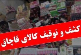 دستگیری ۱۱ قاچاقچی و محتکر کالا در مازندران