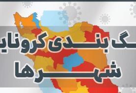 نقشه/ رنگبندی جدید کرونا در ایران/ کدام شهرها قرمز هستند؟