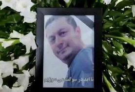 قوّۀ قضائیۀ ایران مرگ شاهین ناصری را در زندان تائید کرد