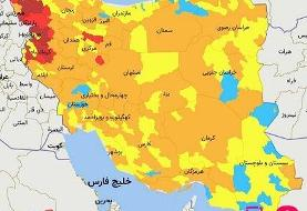 آخرین رنگبندی کرونایی کشور اعلام شد/کاهش مناطق قرمز به ۲۹ شهرستان