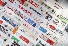 روزنامههای شنبه، ۳ مهر ۱۴۰۰