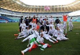 تصاویر | جشن صعود دختران ایرانی به جام ملتهای آسیا