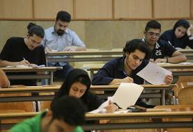 افزایش صندلیهای خالی در دانشگاهها   اتمامواکسیناسیون استادان و کارکنان دانشگاهها   ...