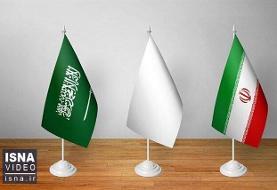 ویدئو / از ادامه مذاکرات ایران و عربستان تا پیشتازی چپها در آلمان