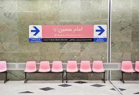 خدمات رایگان مترو به شرکت کنندگان پیاده روی اربعین در تهران