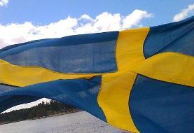 ادعای رسانه های سوئدی درباره بازداشت یک فرد به اتهام جاسوسی برای ایران