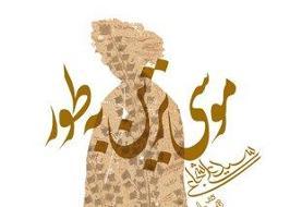 تجدید چاپ موسیترین به طور در انتشارات کتاب نیستان