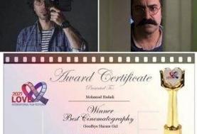 جایزه بهترین فیلمبرداری جشنواره عشق آمریکا به مدیر فیلمبرداری «خداحافظ دختر شیرازی» رسید
