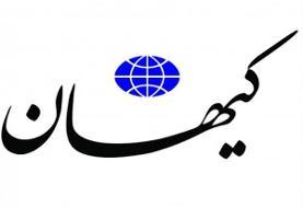 انتقاد تند کیهان از صادق زیباکلام: او لالمانی گرفته!